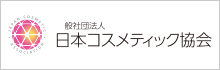 一般社団法人日本コスメティック協会
